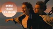 'Титаник' на 20 години