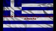 Mathaio Giannoulis Lefteris Vazaios - Pitsirika