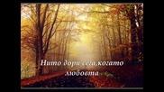 Никога не те заболя!-гръцка балада (превод)