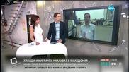 Македония ще строи втори перон на гарата в Гевгелия