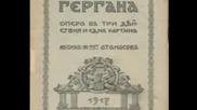 Гергана ( опера Г. Атанасов 1917, аудио )