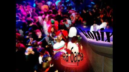 Kopix-на Бара (2011)