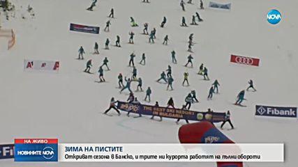 СНЕЖЕН ПРАЗНИК: Откриха ски сезона в Банско