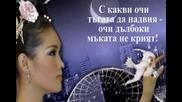 Тези Дълбоки Очи... - Васка Мадарова - fraulia