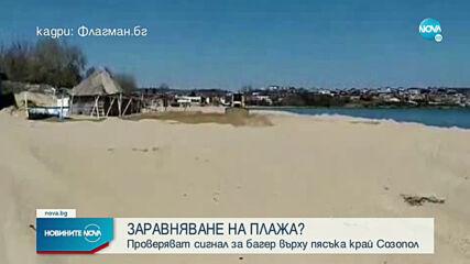 Новините на NOVA (11.04.2021 - централна емисия)