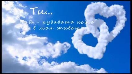 За моето слънчице с много Любов!!!