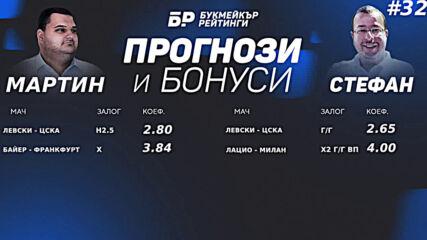 Вечното дерби Левски - ЦСКА Прогнози и Бонуси от Букмейкър Рейтинги #32 - ПОДКАСТ