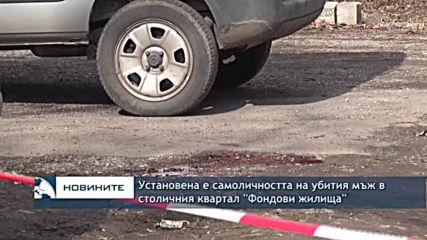 Установена е самоличността на убития мъж в столичния квартал