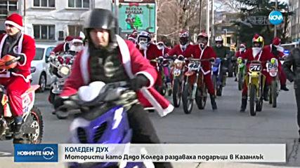 Близо 100 мотористи, облечени като Дядо Коледа, зарадваха десетки деца в Казанлък