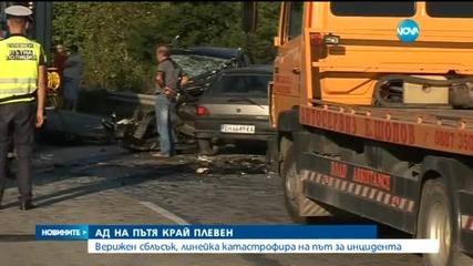 Жестока катастрофа в Плевен, загинаха служители на Министерството на отбраната