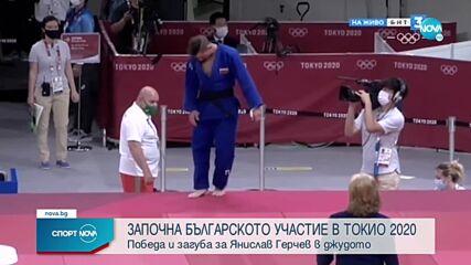 Българското участие в Токио започна със смесени емоции