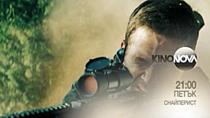 """""""Снайперист"""" на 4 септември, петък от 21.00 ч. по KINO NOVA"""