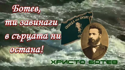 """"""" Ботев""""! ... ... (с поезията на Кремена Тодорова) ... ..."""
