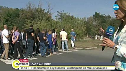 Протестите на служителите на заводите на Миню Стайков продължават