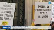 С протести и стачки отбелязват 8 март по света