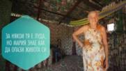 Жената, която живее в къща от пластмасови бутилки