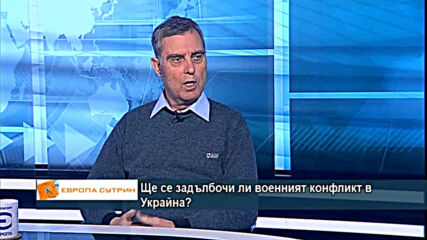 генерал Съби Събев: Съществува сериозна военна заплаха за Украйна