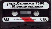 Орк Странджа Малино малино1986