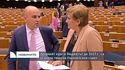 Зеленият курс и бюджетът до 2027 г. са основни теми на Европейския съвет
