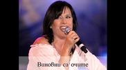 (гръцка песен) Кичка Бодурова - Виновни са очите