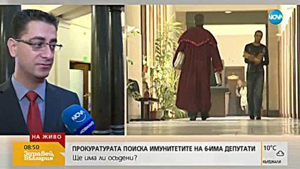 Депутатът от ВОЛЯ Пламен Христов: Ще се откажа от имунитета си
