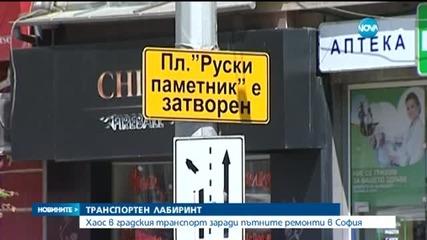 Хаос в градския транспорт заради ремонти в София