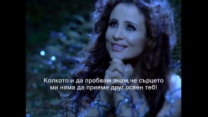 Карол Смаха - Казвам си да те забравя (бг субтитри)