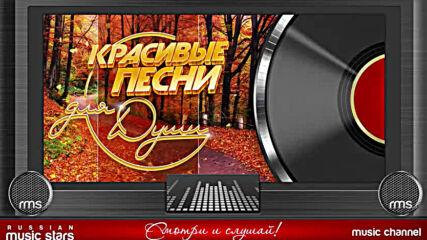 Красивые Песни Для Души ❀ Отличное Осеннее Настроение ❀