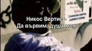 Никос Вертис - Да вървим, душа моя ( Превод Hd )