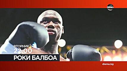 """""""Роки Балбоа"""" на 22 декември, вторник от 22.00 ч. по DIEMA"""