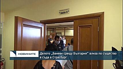 """Делото """"Баневи срещу България"""" влиза по същество в съда в Страсбург"""