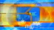 "БНТ ""Канал 1"" - Есенна шапка (2001)"