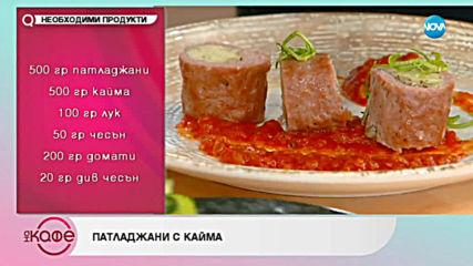 Рецептите днес: Салата от тиквички, Супа от левурда, Пълнени патладжани - На кафе (21.05.2019)