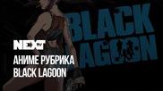 NEXTTV 043: Аниме Рубрика: Black Lagoon