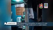 При спецакция в Колумбия са иззети 22 тона наркотици, а 540 трафиканти са арестувани