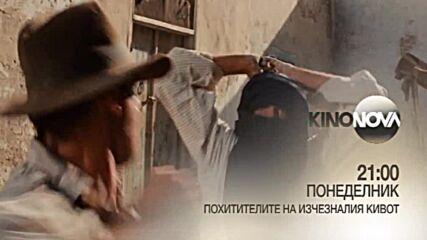 """""""Похитителите на изчезналия кивот"""" на 4 октомври, понеделник от 21.00 ч. по KINO NOVA"""