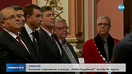 """Висшето строително училище """"Любен Каравелов"""" чества 80 години"""