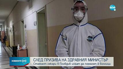Студенти от Пловдив влизат в битката с вируса