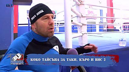 Кoкo Тaйcъна