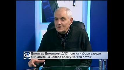 """Димитър Димитров: ДПС поиска избори заради сигналите на Запада срещу """"Южен поток"""""""