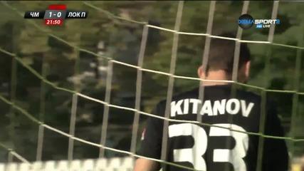 Черно море - Локомотив Пловдив 1:0 /Първо полувреме/
