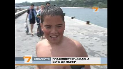 Плажовете във Варна вече са пълни