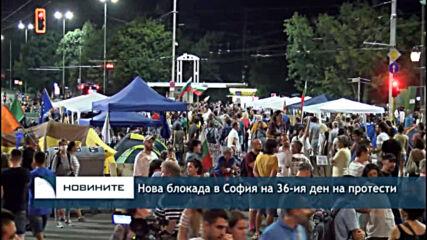 Нова блокада в София на 36-ия ден на протести