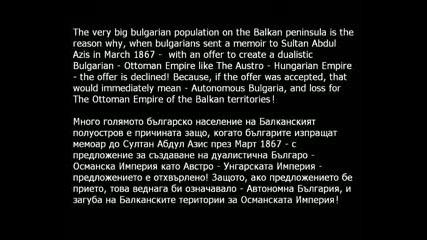 България е Вечна!