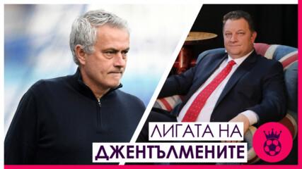 Процесите около Суперлигата и УЕФА, предшестващи уволнението на Моуриньо от Тотнъм