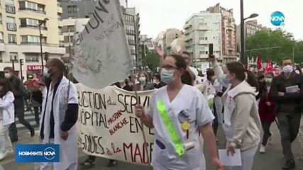 Здравните работници излязоха на протест във Франция