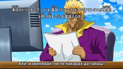 Toriko - епизод 52 (бг суб)