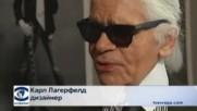 """Карл Лагерфелд"""" представя изложбата """"Малко черно яке"""" на Шанел в Лондон"""