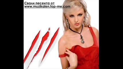 Румина - Не целувам непознати Сд Рип + Линк