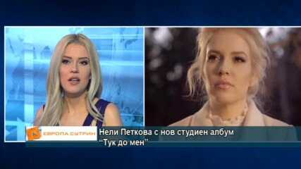 """Нели Петкова с нов студиен албум """"Тук до мен"""""""